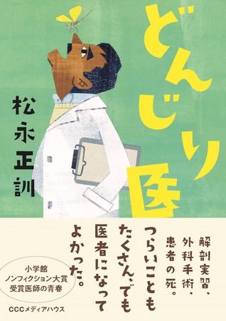 どんじり医 松永正訓 著 定価:本体1400円+税 CCCメディアハウス