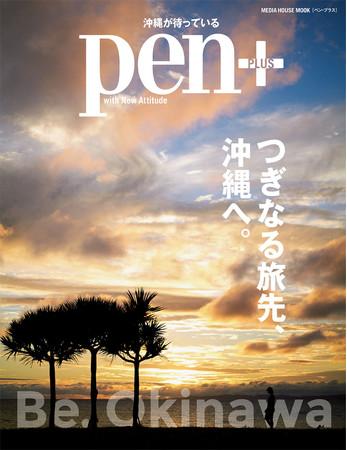 Pen+(ペン・プラス)つぎなる旅先、沖縄へ。