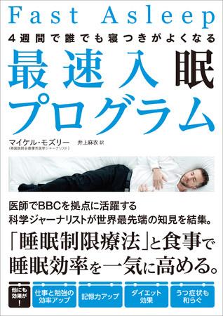 4週間で誰でも寝つきがよくなる最速入眠プログラム マイケル・モズリー 著 井上麻衣 訳 定価:本体1700円+税 CCCメディアハウス