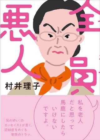 全員悪人 村井 理子(著) 定価1540円(本体1400円) CCCメディアハウス