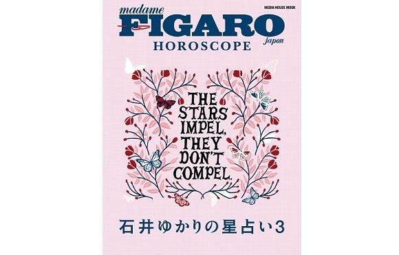 『石井ゆかりの星占い3』定価¥1,320(本体¥1,200)(CCCメディアハウス刊)