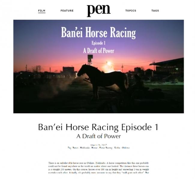 Pen Online 国際版