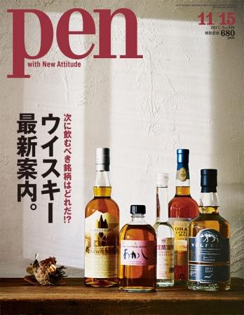 Pen 11月15日号(11月1日発売) 630円(税別)デジタル版463円(税別)