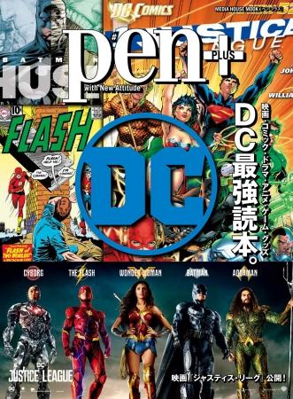 『DC最強読本。  』定価:1000円(税別)※デジタル版も同時発売予定。