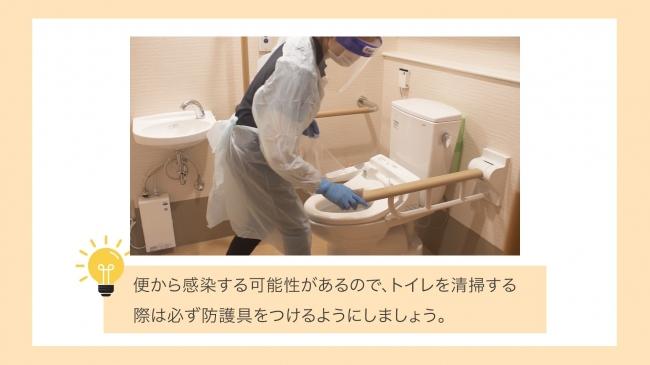 ▲制作した教材の例(画像はトイレ清掃の注意動画)