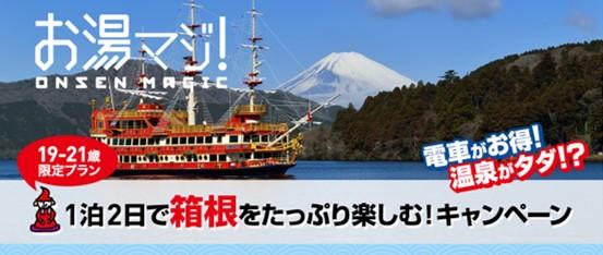 箱根 フリー パス お得な箱根フリーパス セットプランやおすすめコースのご紹介...