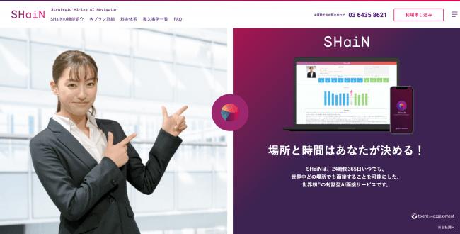 新SHaiN WEBサービスTOPページ