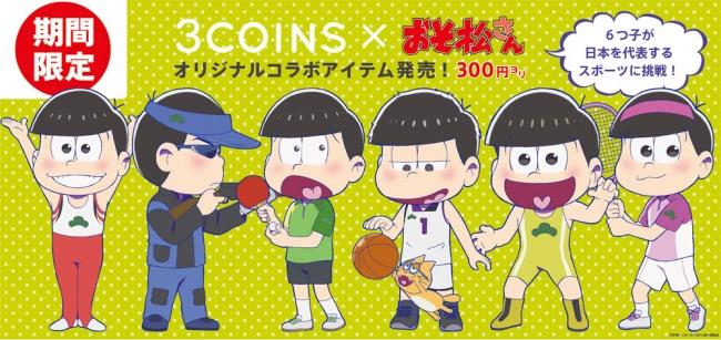 3 コインズ 大阪