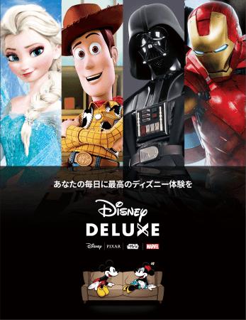 デラックス 公式 ディズニー