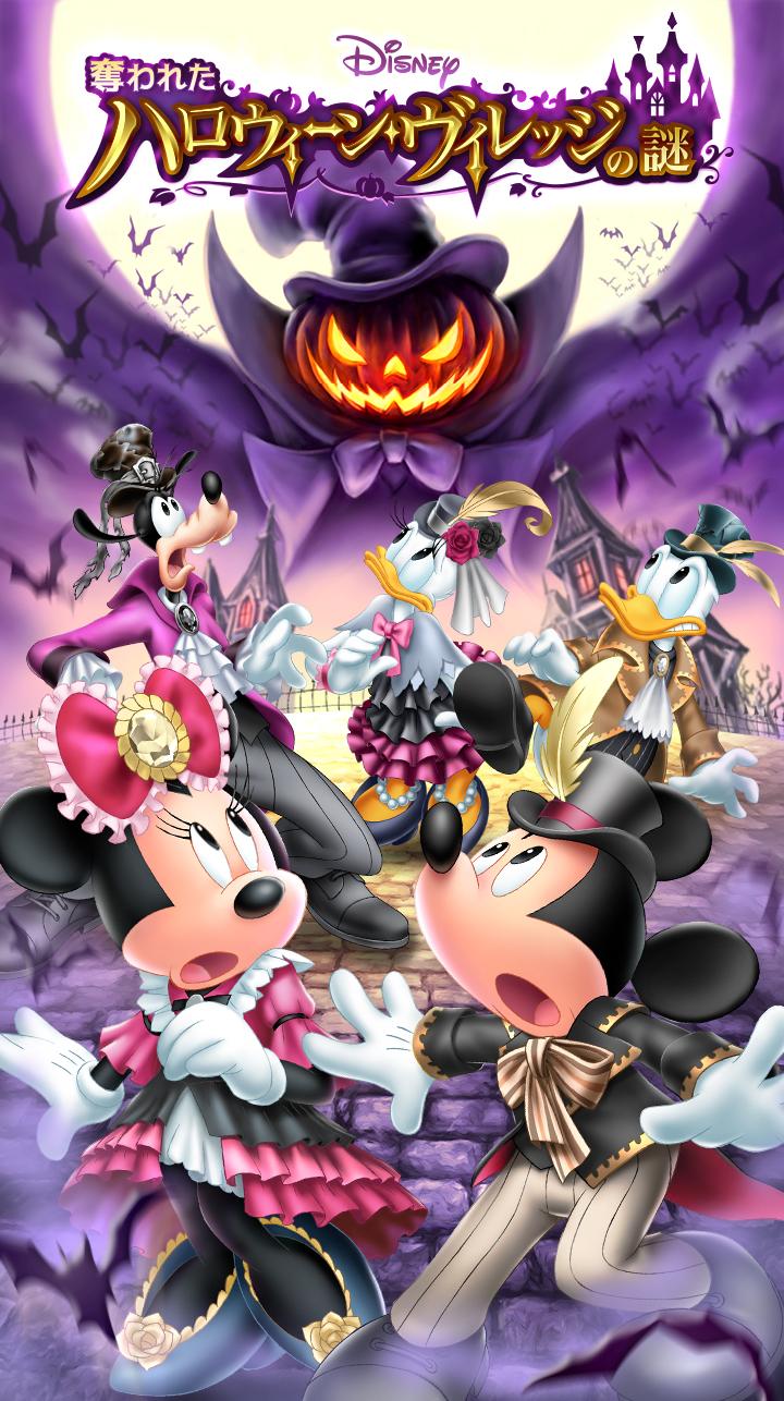 Disney Deluxe 10月最新アプリコンテンツ配信情報 ハロウィーン
