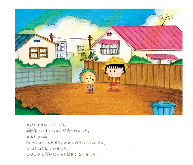 『絵本まるコジ1. ちびまる子ちゃんとコジコジのぼうけん』中面ページ (C)さくらももこ (C)さくらプロダクション