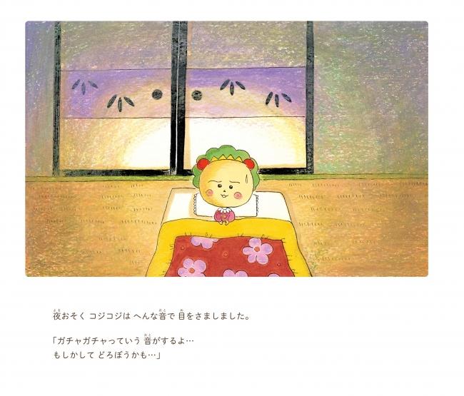 『絵本まるコジ4. ちびまる子ちゃんとコジコジのおもいで』中面ページ (C)さくらももこ (C)さくらプロダクション