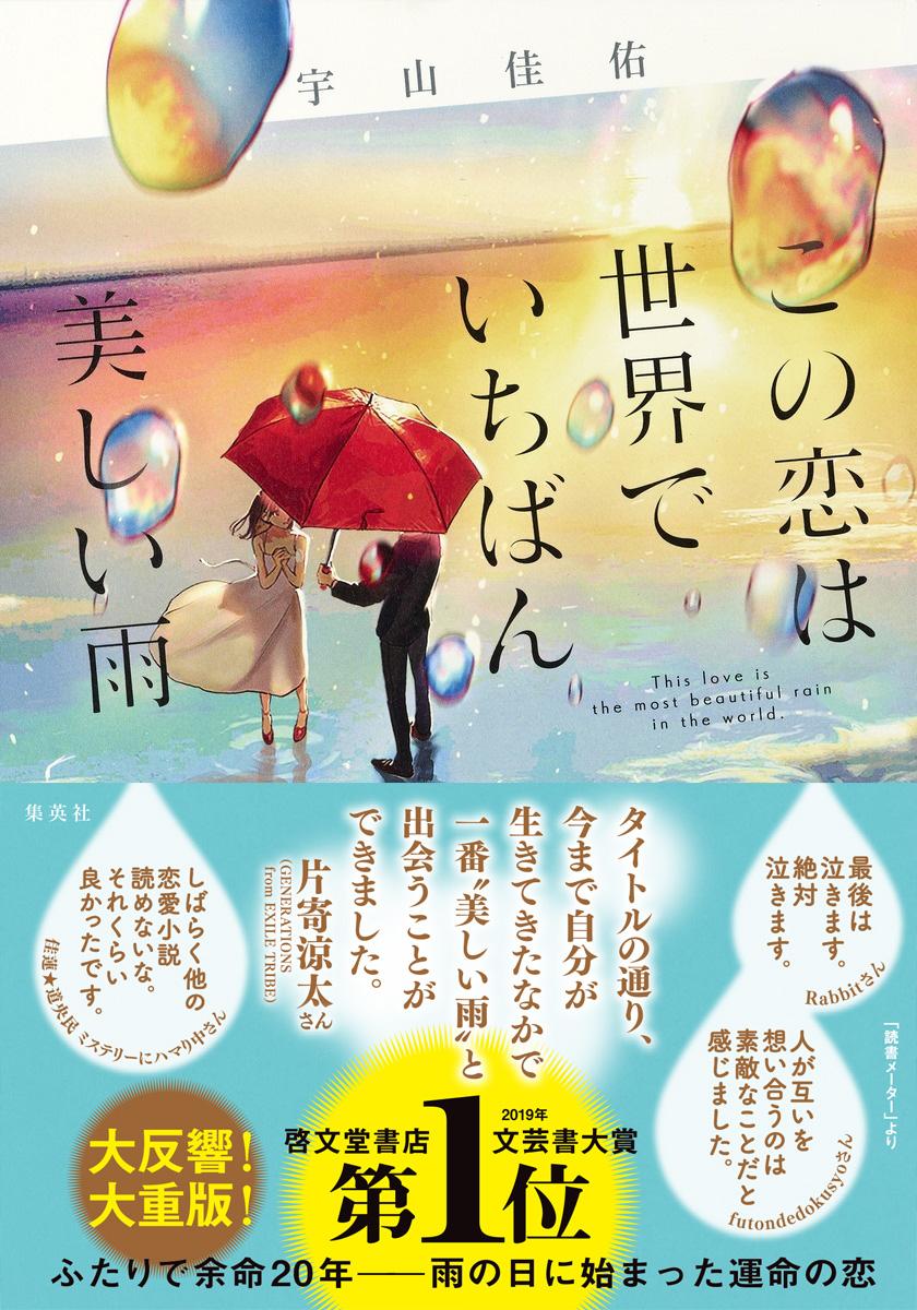 よう な 映画 恋人 桜の の 僕