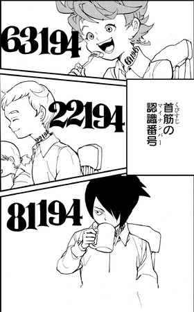 1巻1話より  ©白井カイウ・出水ぽすか/集英社