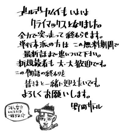 野田サトル氏直筆コメント (C)野田サトル/集英社