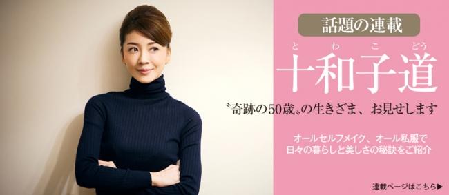 君島十和子の画像 p1_6