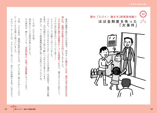 著者が子どもの頃に両親が遭った「持ち逃げ事件」や学生時代にバッシングを受けたエピソードなども掲載