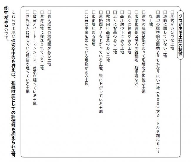 日本の土地は「クセ」のあるものが多いので、注意!