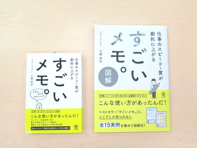 右・2017年に発売する図解版。左・2016年に発売した『すごいメモ。』(ともにかんき出版刊)。