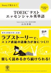 前著『Storyで覚える! TOEIC(R)テスト エッセンシャル英単語』と合わせて読むと理解も深まります。