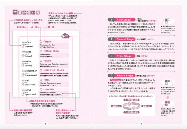 英 単語 帳