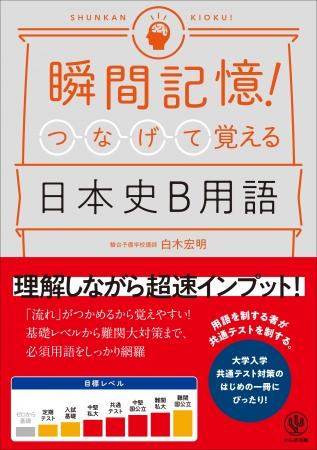 共通 テスト 日本 史