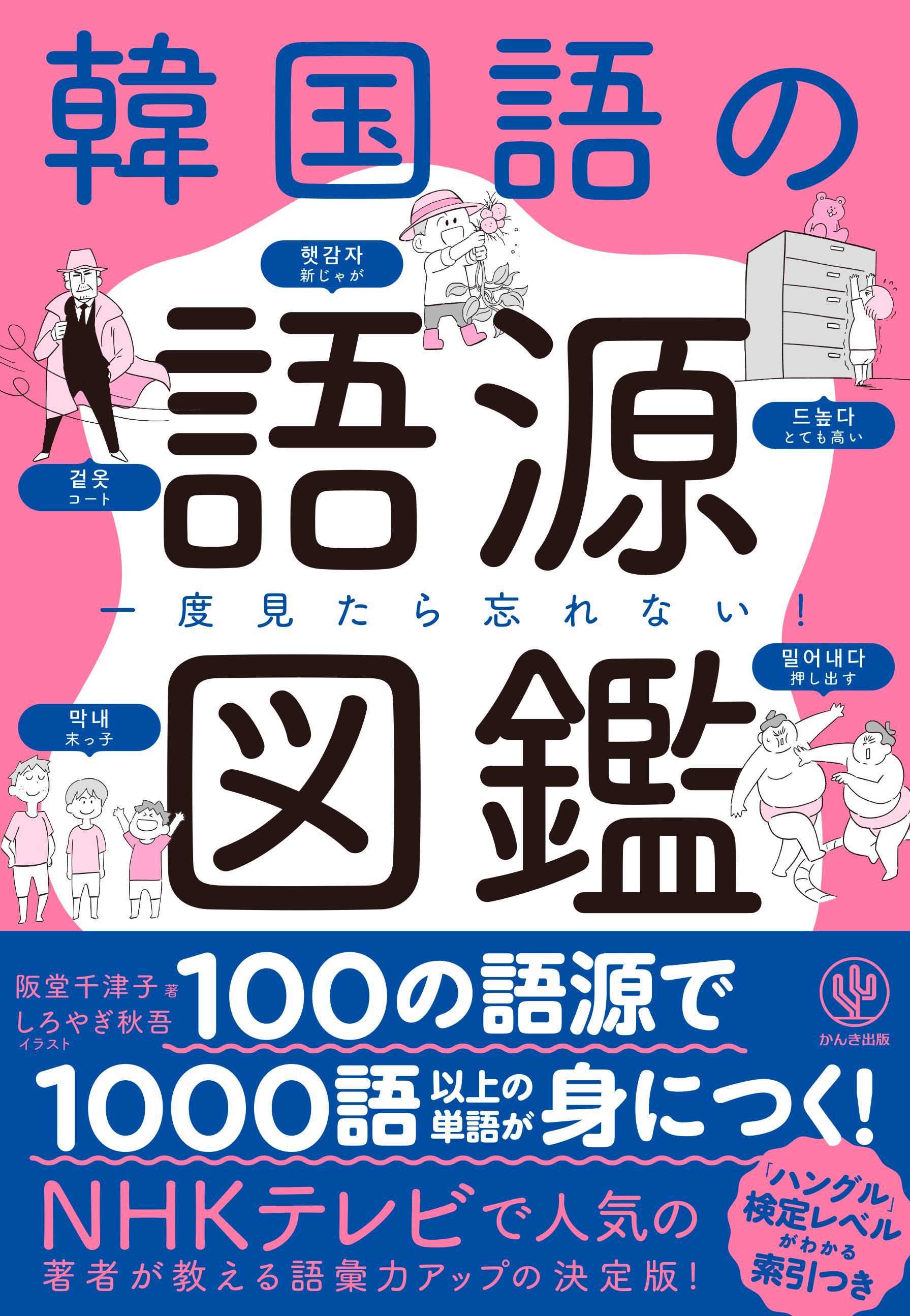 から 日本 語 語 韓国 日本語と韓国語には似ている言葉が多い。その理由は?