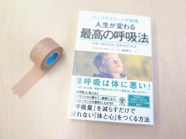 著者が推奨する低アレルギー性のテープ。