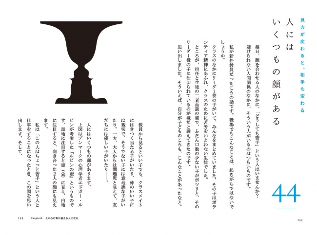 著者は苦手な人と仕事するときは「ルビンの壺」の図を思い出すそう。壺にも人の顔にも見えるように、人にもいろんな面があります。見方が変われば態度も変わります。