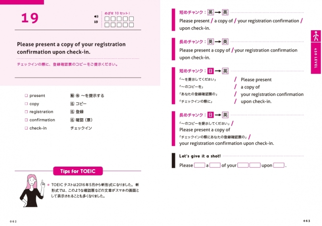 実際のページサンプル。2016年5月からTOEICテストは新形式に。本書では新形式に対応した例文を多く掲載しています。