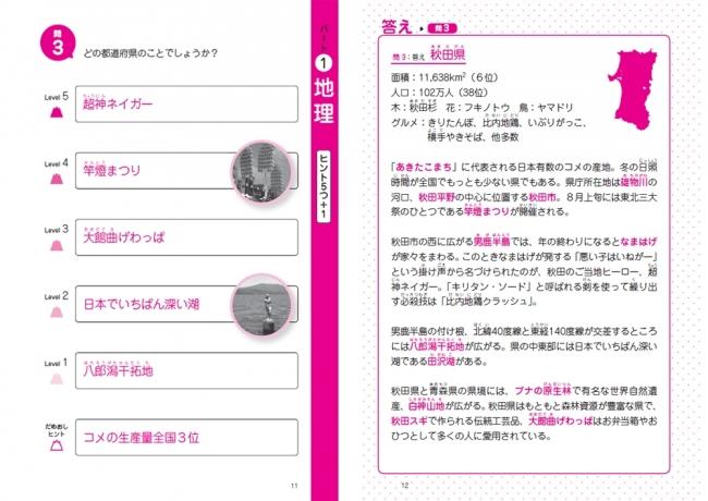 左・問題ページ、右・解答ページ。帯にあるしおりを切り取って、答えを隠しながら考えればさながらクイズ番組のように楽しく学べます。