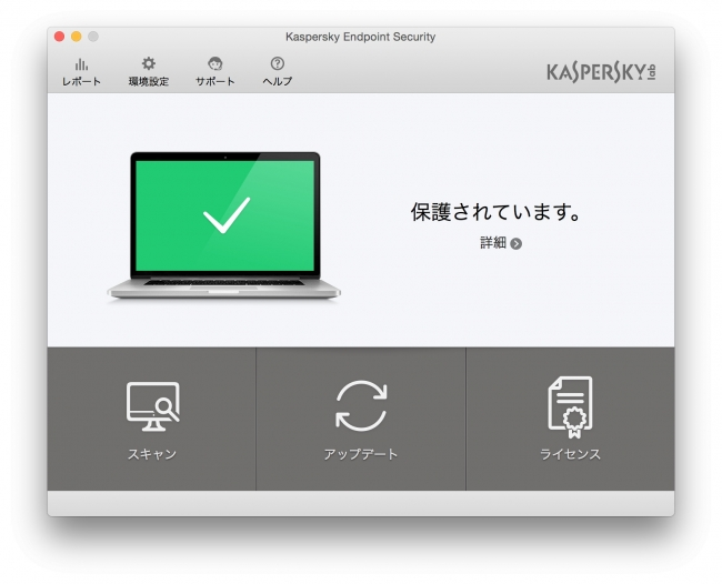 Kaspersky Endpoint Security for Macのメイン画面