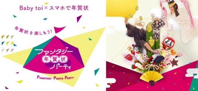 ファンタジー年賀状パーティー(左:ロゴ :合成写真イメージ)