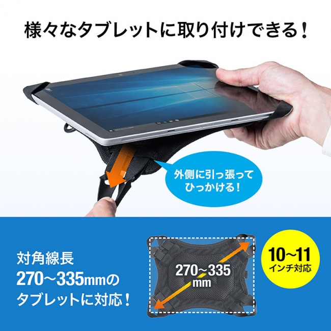 手ぶらでタブレット操作ができ、引っ掛けるだけで取付けできるタブレットケースを6月18日発売