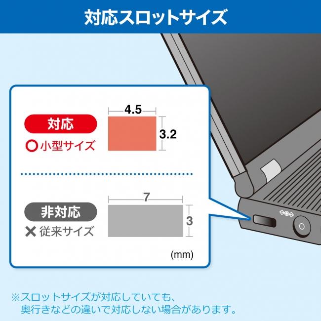 f18e433780ed8f DELLやhpなどの法人向けノートパソコンに備えられた小型セキュリティスロット「Nobleロック」に対応しており、約3.2×4.5mmの小型スロット に装着が可能です。