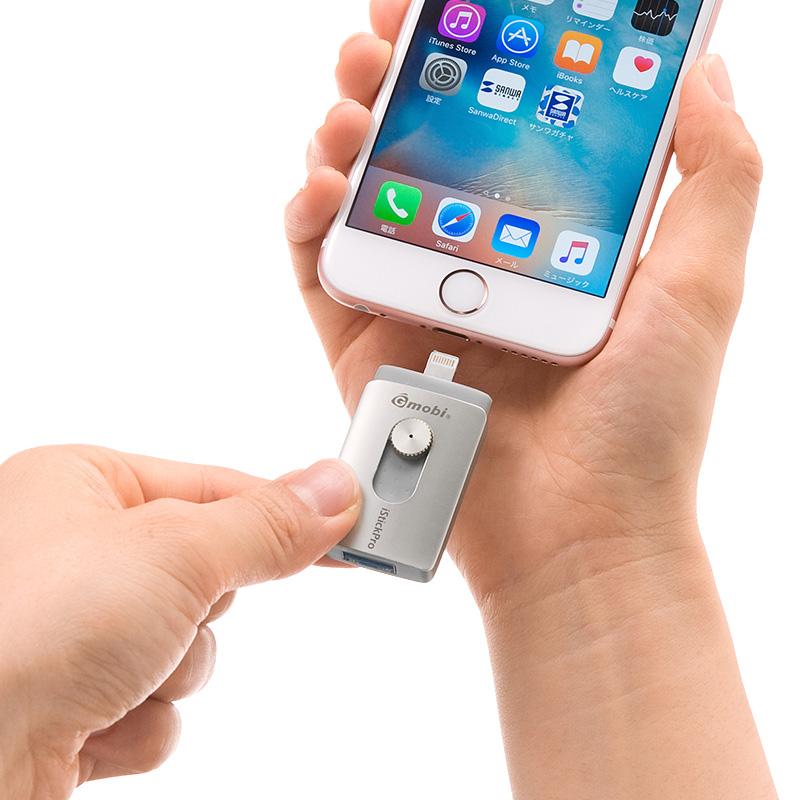 iPhone・iPad、Android、パソコン、全てでデータ共有ができるUSBメモリを11月6日発売