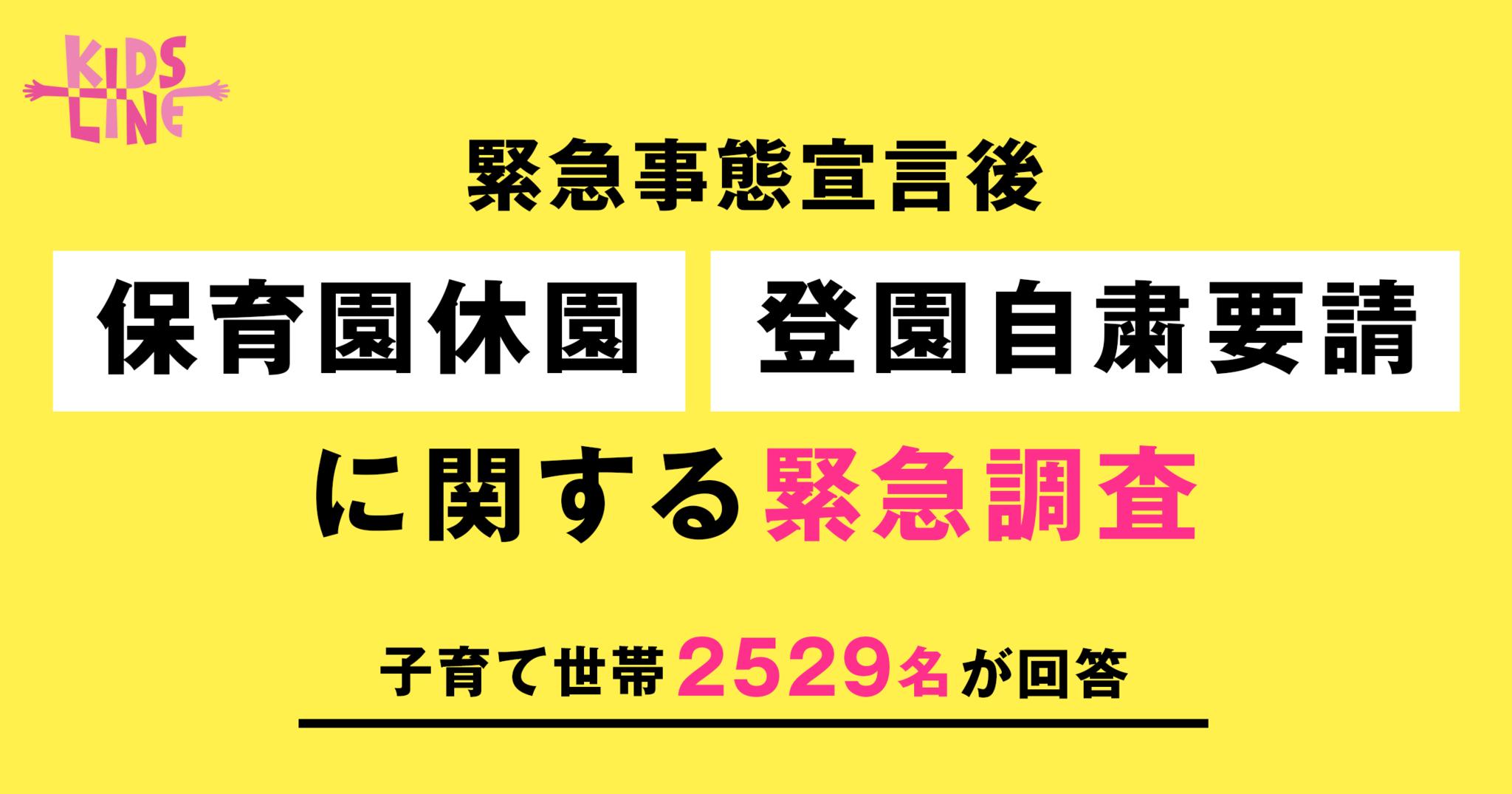 緊急 事態 宣言 保育園 神奈川 緊急事態宣言で保育園は2021年も休園?神奈川県はいつから休み?|ふ...
