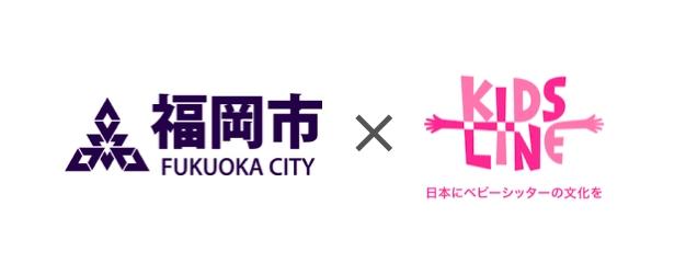 キッズラインは福岡市の産後ヘルパー派遣事業の助成を受けています