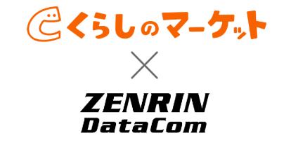 株式 会社 ゼンリン データ コム