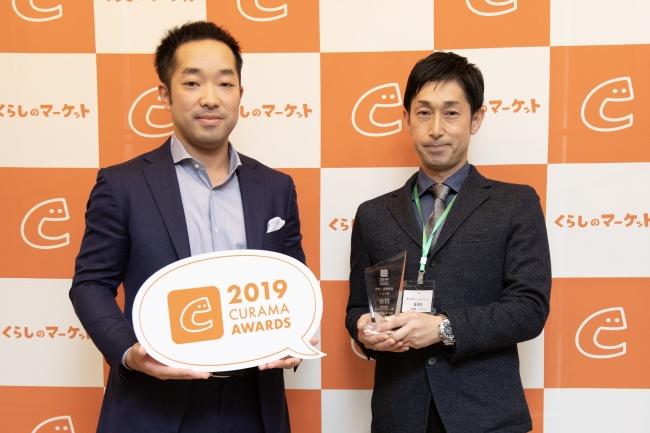 「くらマ賞」金賞を受賞した株式会社フューチャーフレーム 廣瀬氏(右)とみんなのマーケット代表取締役 浜野(左)