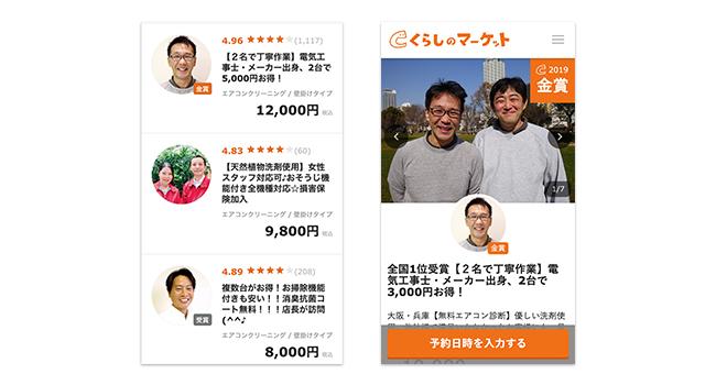 「くらしのマーケットアワード2019」受賞バッジの表示イメージ。くらしのマーケットアワードを受賞した出店者のサービスページに掲載している写真の右上に、バッジが表示される。