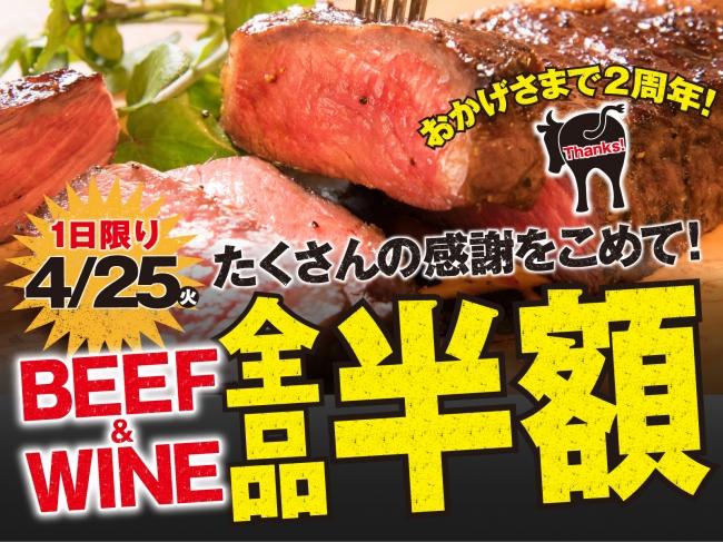 還元セール!1日限定で塊肉とワインが全て半額