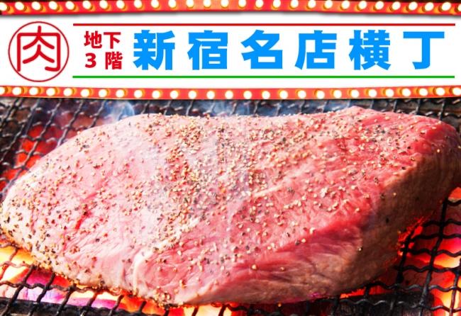 新宿に肉の横丁がついに誕生!