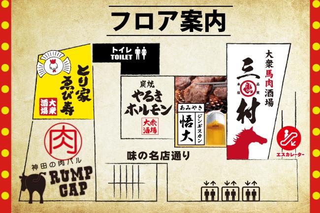 『新宿名店横丁』に集まった個性が光る肉の5店舗。