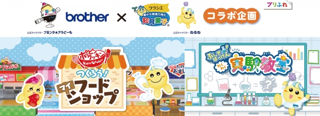 クラシエフーズの知育菓子とコラボしたペーパークラフト公開