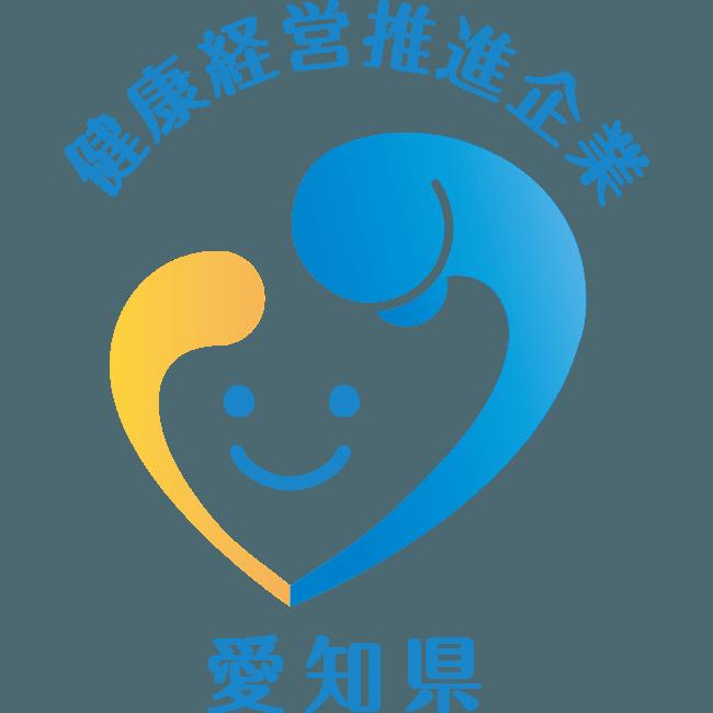愛知県健康経営推進企業マーク
