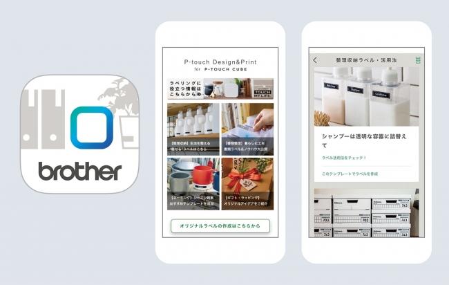 PT-P910BT専用のスマホアプリ「P-touch Design&Print2」登場