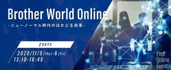 Brother World Online(ブラザーワールドオンライン)