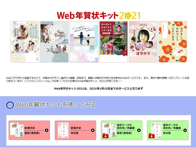 Webアプリ「Web年賀状キット2021」