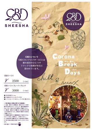 ※シーシャ価格オプション+500円となります。